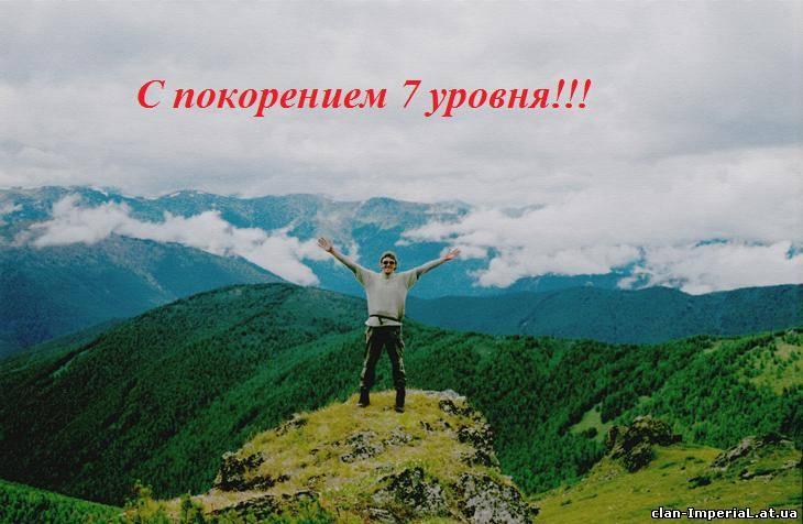 Покоряй высоты поздравление